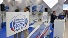 Инвестфорум Сочи-2016 на Кубани. Архивное фото