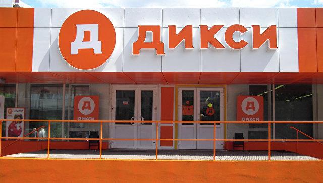 «Дикси» сократила расходы на персонал на рекордные 6,6 млрд рублей в 2017 году