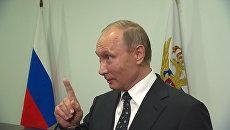 Путин назвал экзотическим предложение США по защите гумконвоя в Сирии