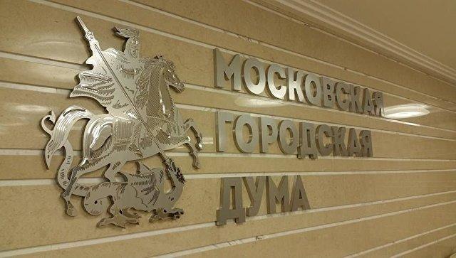 Табличка на здании Московской городской думы. Архивное фото