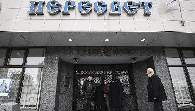Офис АКБ Пересвет в Москве. Архивное фото