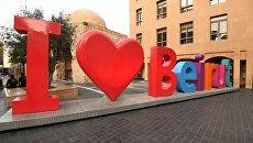 Инсталляция на улице в Бейруте