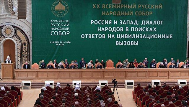 XX Всемирный Русский Народный Собор. 1 ноября 2016