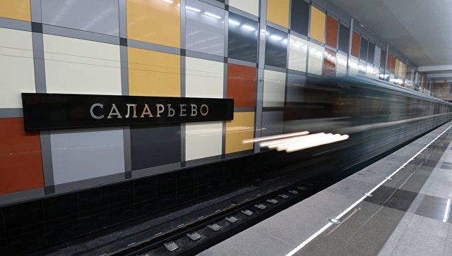 Станция Саларьево Сокольнической линии московского метрополитена. Архивное фото