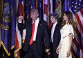 Дональд Трамп с членами семьи перед выступлением в Нью-Йорке