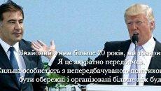 Скриншот обложки официального аккаунта Михаила Саакашвили в социальной сети Facebook