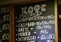 """Меню с кофе """"Руссиано"""" на стене в одной из новосибирских кофеен"""