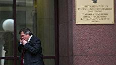 Здание Главного управления Центрального банка РФ (Банк России) по центральному федеральному округу Москвы на улице Балчуг