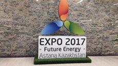 Логотип ЭКСПО 2017 в Астане. Архивное фото