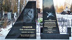 Памятник погибшему в Сирии летчику, Герою России Олегу Пешкову
