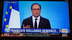 Президент Франции Франсуа Олланд выступает в прямом эфире французского телеканала BFMTV с заявлением, что не будет баллотироваться на второй срок на пост президента Франции. Архив