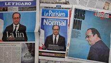 Обложки французских газет после заявления президента Франсуа Олланда о его отказе баллотироваться на выборы президента Франции в 2017 году. 2 декабря 2016