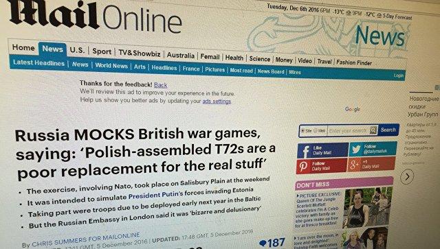 Скриншот страницы Daily Mail 6 декабря 2016 года