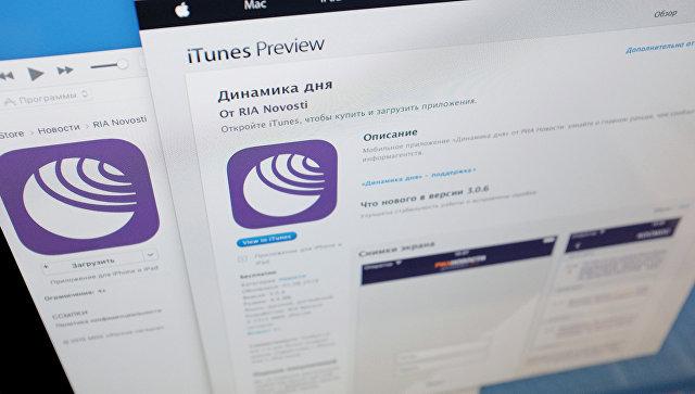 Мобильное приложение Динамика дня флагманского ресурса МИА Россия сегодня — РИА Новости