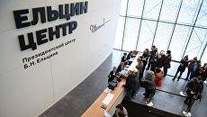 Посетители в Президентском центре Бориса Ельцина (Ельцин Центр) в Екатеринбурге
