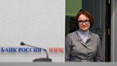 Председатель Банка России Эльвира Набиуллина на пресс-конференции в Москве. 16 декабря 2016. Архивное фото.