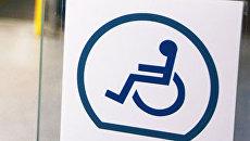 Минздравсоцразвития к концу 2009 года разработает новую концепцию по предоставлению услуг людям с ограниченными возможностями