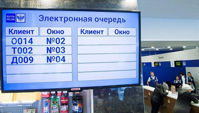 Табло электронной очереди в отделении Почты России. Архивное фото
