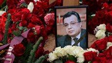 Похороны посла РФ в Турции Андрея Карлова на Химкинском кладбище в Москве. Архивное фото
