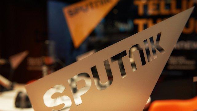 Бренд Sputnik. Архивное фото