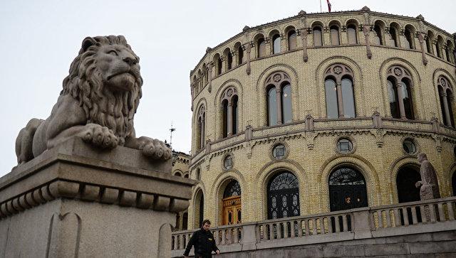 Норвежские народные избранники отменили поездку в столицуРФ. Имневыдали визы