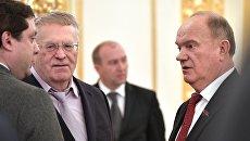 Геннадий Зюганов и Владимир Жириновский. архивное фото
