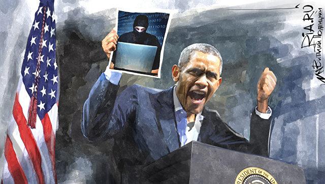 Белыми нитками: как Обама сшил дело русских хакеров
