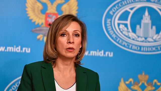 Россия рассчитывает на мудрость администрации Трампа, заявила Захарова