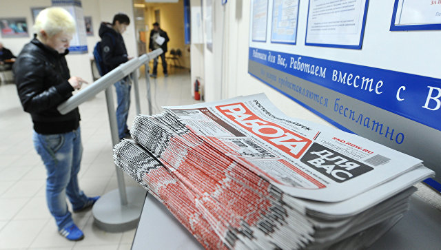 Центр занятости населения в Ростове-на-Дону. Архивное фото
