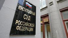 Конституционный суд. Архивное фото