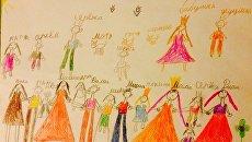 Рисунок детей Светланы Дель. Архивное фото