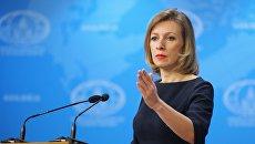 Официальный представитель МИД России Мария Захарова на брифинге по текущим вопросам внешней политики. 19 января 2017