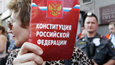 Конституция РФ. Архивное фото