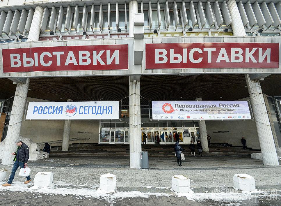 Открытие IV фестиваля Первозданная Россия в Москве
