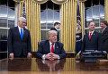 Президент США Дональд Трамп в Овальном кабинете Белого дома в Вашингтоне, США. 20 января 2017