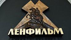 Эмблема киностудии Ленфильм в Санкт-Петербурге. Архивное фото