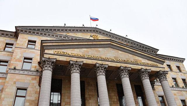 Здание Генеральной прокуратуры России на улице Петровка в Москве. Архивное фото