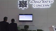Посетители у стенда концерна Алмаз-Антей. Архивное фото