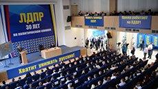 Съезд партии ЛДПР. Архивное фото