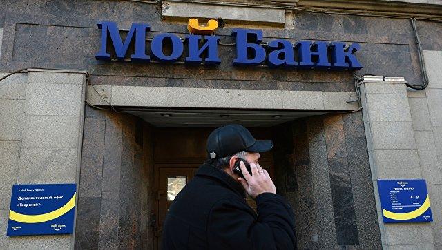 """Заявление о прекращении банкротства """"Моего банка"""" рассмотрят в суде - РИА Новости, 05.06.2015"""