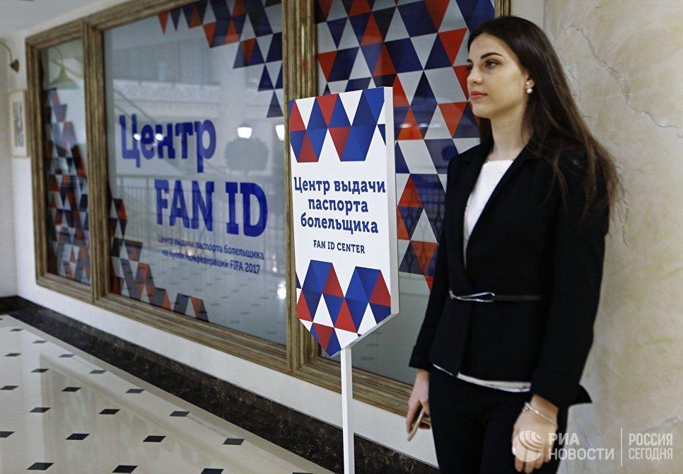 Девушка в центре выдачи паспортов болельщиков Кубка конфедераций FIFA 2017 в Санкт-Петербурге