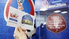 Церемония гашения почтового блока, посвященного талисману ЧМ-2018 волку Забиваке, в Волгограде. Архивное фото