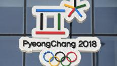 Олимпийский парк в Пхенчхане. Архивное фото