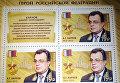 Коллекционная марка, выпущенная в память о герое России, чрезвычайном и полномочном после РФ в Турции Андрее Карлове