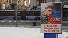 Плакат, посвященный командиру батальона ополчения ДНР Сомали Михаилу Толстых (позывной Гиви), на улице Донецка. Архивное фото