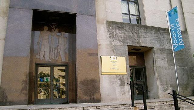 Штаб-квартира радиостанции Голос Америки в Вашингтоне