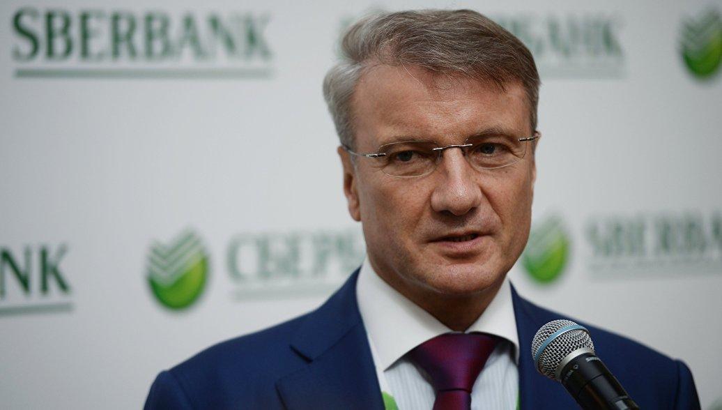 Российские вузы должны обучать навыкам XXI века, заявил Герман Греф