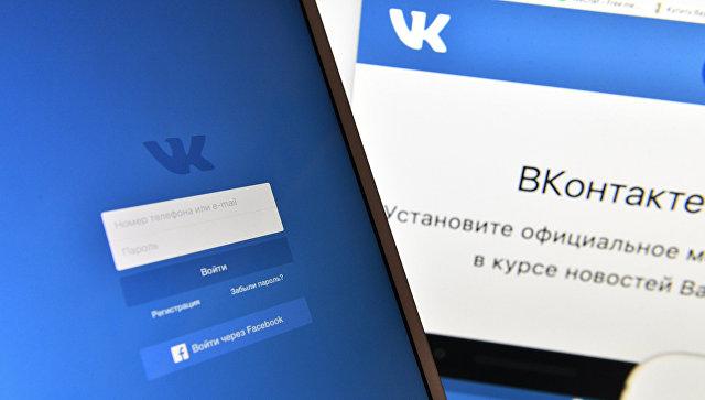 Страница социальной сети Вконтакте. Архивное фото