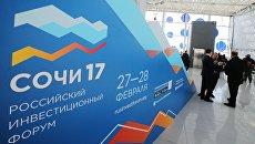 Российский инвестиционный форум в Сочи. 27 февраля 2017
