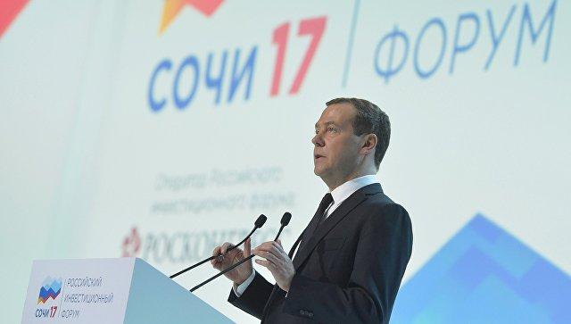 Премьер-министр РФ Дмитрий Медведев принял участие в работе Российского инвестиционного форума. 27 февраля 2017